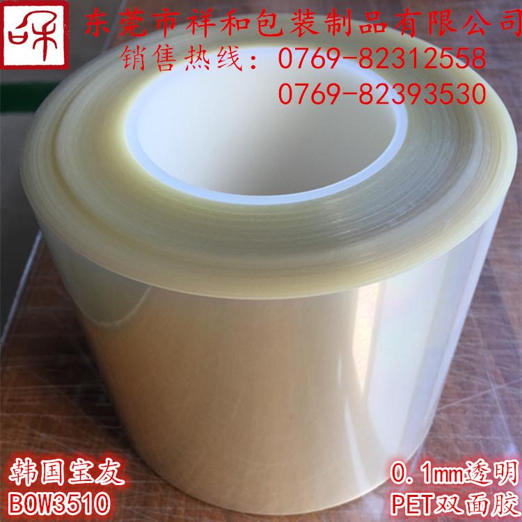 厂家直销韩国进口原装正品宝友BOW3510高透超粘PET双面胶带