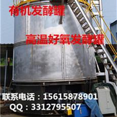 弘景有机肥发酵罐优势-发酵时间短