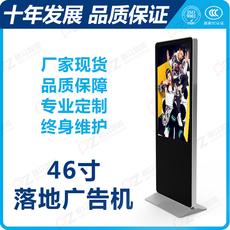 46寸广告机外壳数字标牌落地广告机LCD广告机落地立式广告机