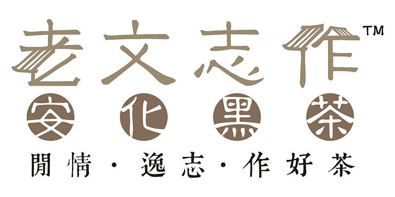 益阳湘益茶业有限公司