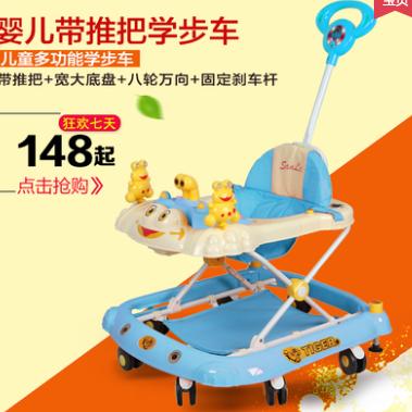婴儿学步车防侧翻儿童学步车多功能宝宝学步小孩幼儿助步车带音乐
