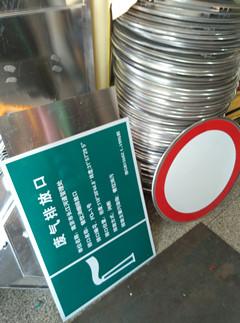 南京交通标志牌