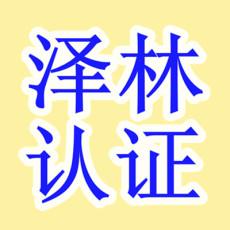 连云港9000认证,连云港9000认证