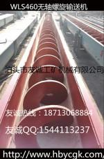供应WLS300无轴螺旋输送机/管式无轴螺旋输送机/不锈钢螺旋输送机