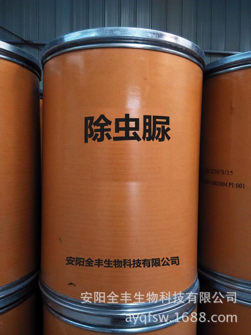 除虫脲(Diflubenzuron)原药,新一代昆虫生长调节剂 安阳全丰