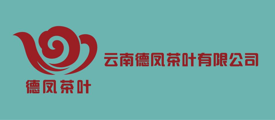 云南德凤茶业有限公司