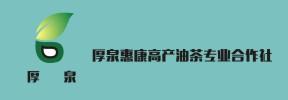 丰城市白土镇厚泉惠康高产油茶专业合作社