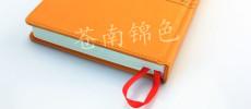 万用手册厂家 定制日程本 订做五项管理手册 效率手册批发