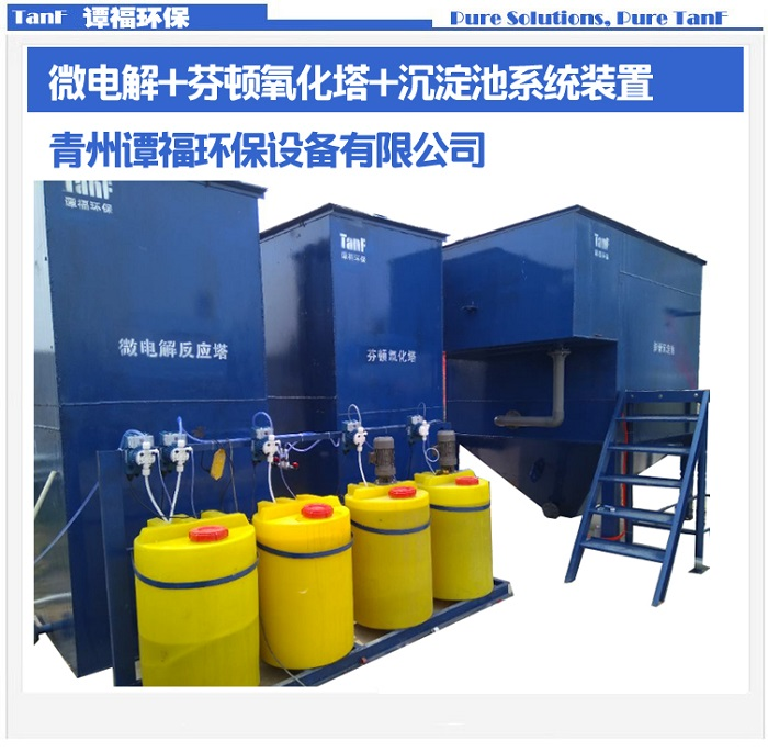 谭福环保 芬顿反应槽 高级氧化装置