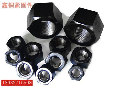 高强度螺母 高强螺帽 35CrMoA高强度螺母 8.8高强螺母 高强螺母厂家