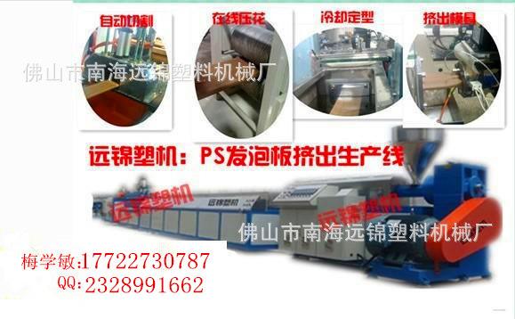 广东佛山远锦塑机供应PS仿木板挤出机