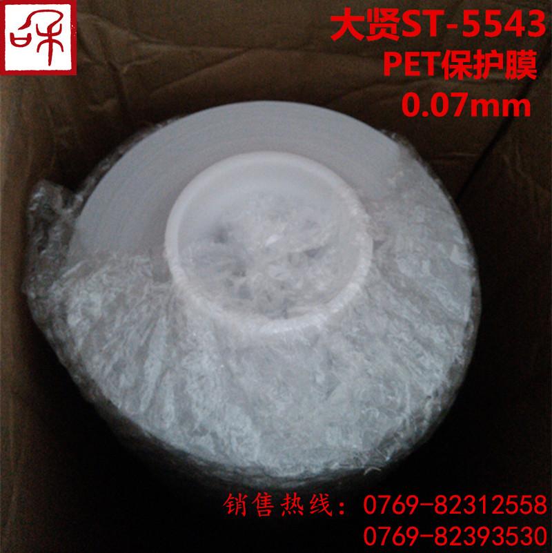东莞供应韩国进口大贤ST-5543透明PET保护膜 玻璃/PC等保护用胶带