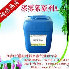 供应漆雾絮凝剂 悬浮剂 除漆剂 AB剂 价格低廉 高效环保