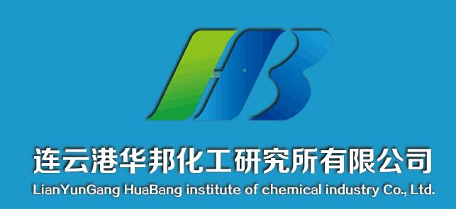 连云港市华邦化工研究所有限公司