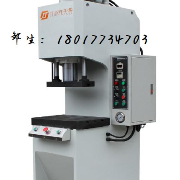 上海单柱液压机 弓形油压机 单柱校正液压机