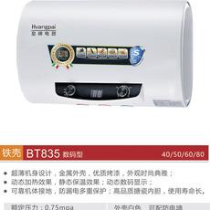 皇牌BT835扁桶铁壳数显电热水器生产厂家 储水式电热水器批发