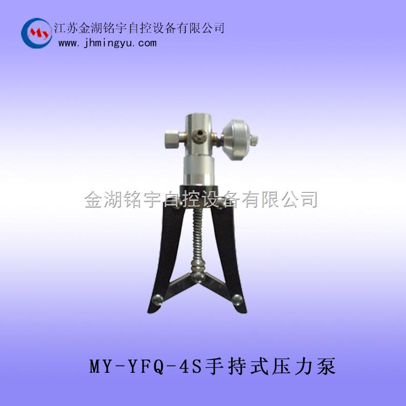 MY-YFQ-4S手持式压力泵    保压效果好