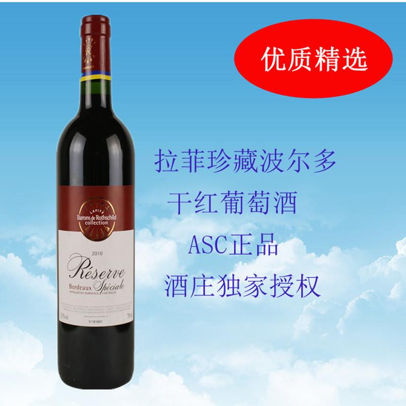 【正品行货】 拉菲珍藏波尔多红葡萄酒 原瓶进口 红酒批发