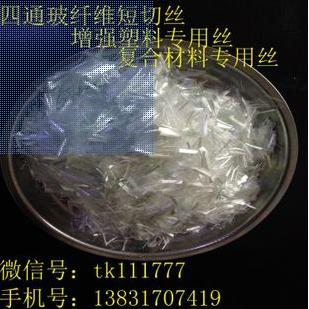 特价出售各种长度玻璃短切丝 各种玻璃纤维专用丝
