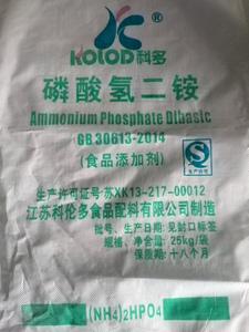 食品级磷酸氢二铵,全国率先取得生产许可证的厂家