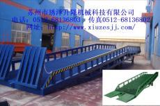 供应苏州登车桥卸货平台升降平台