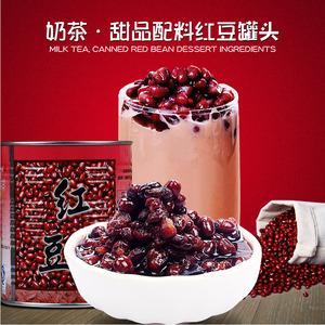 正品名忠红豆罐头900g 双皮奶 糖水 刨冰奶茶甜品原料