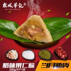 供应 桂城华记端午粽子特产 腊味果仁粽