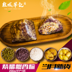 供应 桂城华记粽子 端午特产紫糯飘香粽