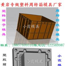 台州大号中专物流箱子模具 大号方箱子模具  大号汽配物流箱子模具公司地址
