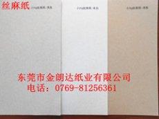 广东丝麻纸批发,东莞丝麻纸销售