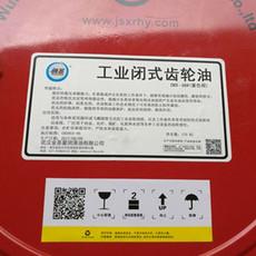 通城县采矿机械齿轮专业闭式齿轮油 创圣ckc-220中负荷齿轮油