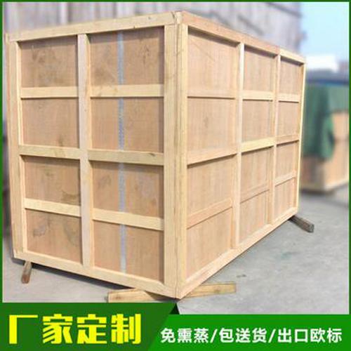 定制大型机械包装箱 木包装箱