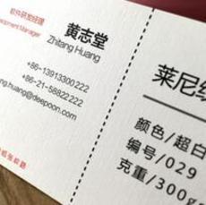 供应 名片印刷制作 特种纸 定制