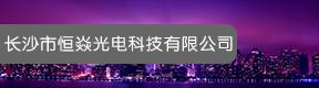长沙市恒焱光电科技有限公司