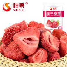 神栗冻干果干草莓干10g果脯儿童零食特产水果干组合辅食