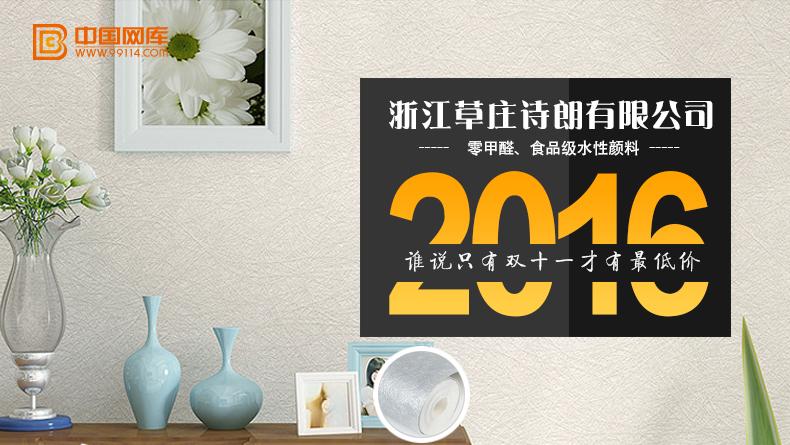 草庄诗朗广告图