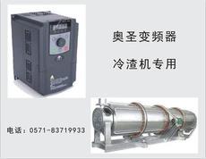 奥圣冷渣机专用变频器 环保 省电 节能
