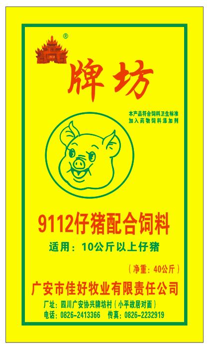 广安市佳好牧业有限责任公司