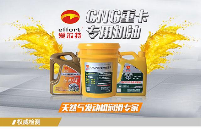 爱尔特厂家供应CNG专用润滑油机油