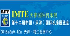 [机床]2016第十二届中国(天津)国际机床展览会  截止购买时间2016.3.9