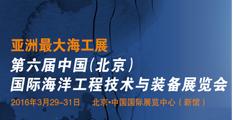 [海洋工程技术]2016第六届中国(北京)国际海洋工程技术与装备展览会 2016.3.29-31