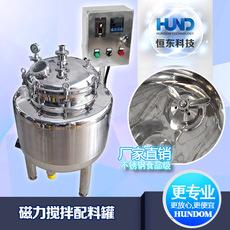 恒东科技不锈钢强磁力搅拌罐 三层保温罐 三层真空配液罐 化工搅拌罐