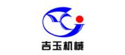 哈尔滨吉玉机械制造有限公司