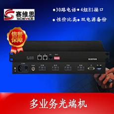 赛维思30路电话带100M以太网电话光端机