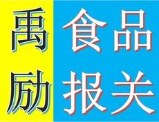 上海食品进口清关公司