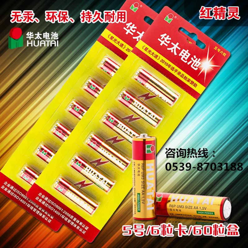 5号干电池华太电池玩具电池安全环保