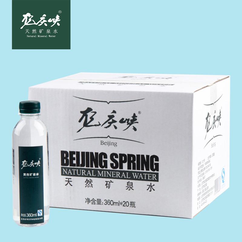 供应 龙庆峡矿泉水天然水弱碱性包邮整箱360mlX20瓶