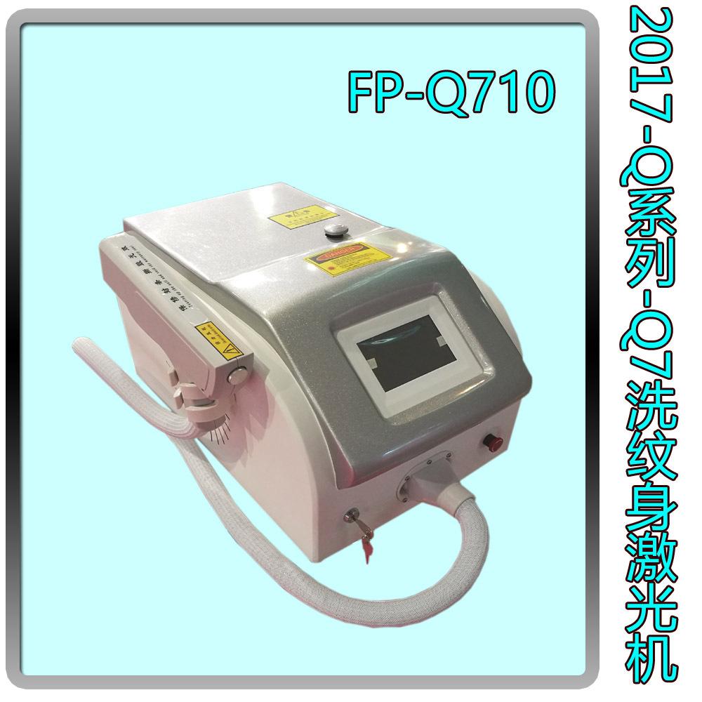 大光斑Q7激光洗纹身机厂家价格