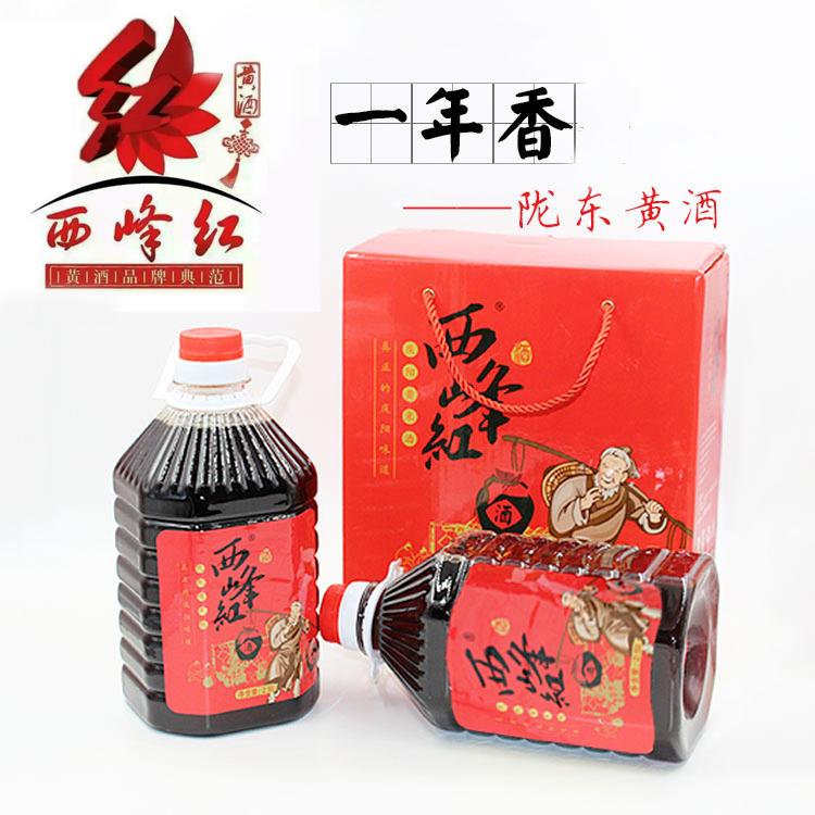 西峰红牌黄酒    hj  huangjiu    一年壶 2.5Lx2壶 盒装   金牌用户认证