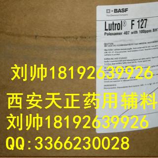 药用级泊洛沙姆407 巴斯夫代号F127 500g袋 样品装